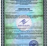 serteficat1