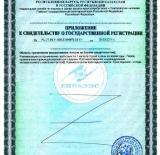 serteficat8