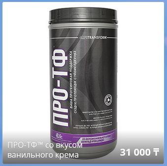 ПРО-ТФ™ со вкусом ванильного крема