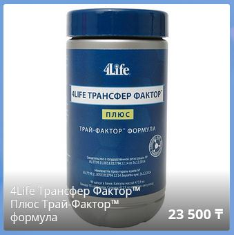 4Life Трансфер Фактор™ Плюс Трай-Фактор™ формула
