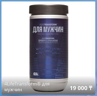 4LifeTransform® для мужчин